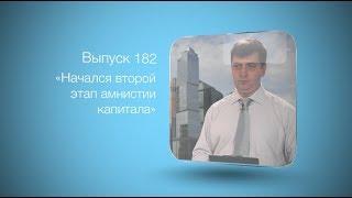 Бухгалтерский вестник ИРСОТ 182. Начался второй этап амнистии капитала