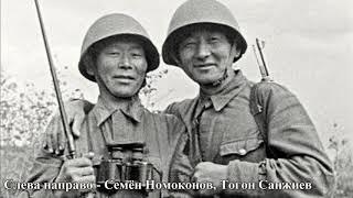 Тогон Санжиев  — Снайпер-Бурят. Великая Отечественная война