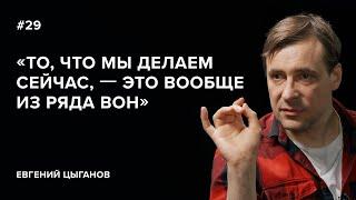 Евгений Цыганов: «То, что мы делаем сейчас, – это вообще из ряда вон» // «Скажи Гордеевой»