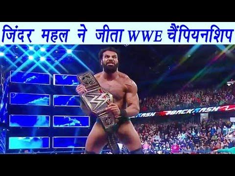 Jinder Mahal beats Randy Orton to win WWE Championship title   वनइंडिया हिंदी