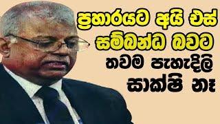 ප්රහාරයට අයි එස් සම්බන්ධ බවට තවම පැහැදිලි සාක්ෂි නෑ  | Siyatha Paththare | 25.07.2019 | Siyatha TV Thumbnail