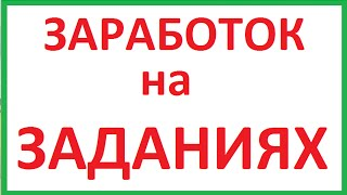 Заработок в интернете. Яндекс Толока. ВЫВОД