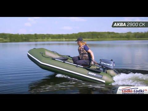 АКВА 2900 СК  лодка пвх под мотор