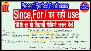 how to use Since/For,have /has been present perfect continuous जिंदगी बदल देगी आपकी अंग्रेजी ग्रामर