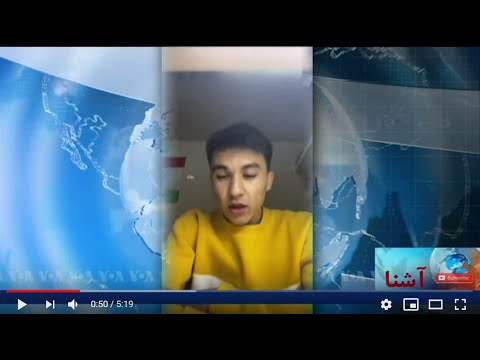 Murtaza Mohammadi from China discuss Afghans stranded in China- VOA Ashna