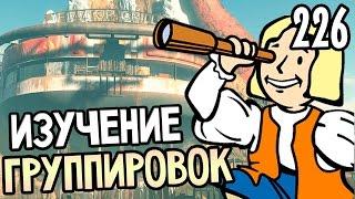 Fallout 4 Nuka World Прохождение На Русском 226 ИЗУЧЕНИЕ ГРУППИРОВОК