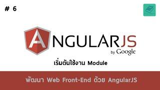 06 สอน AngularJS - เริ่มต้นใช้งาน Module