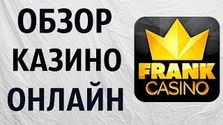 видео Казино Франк