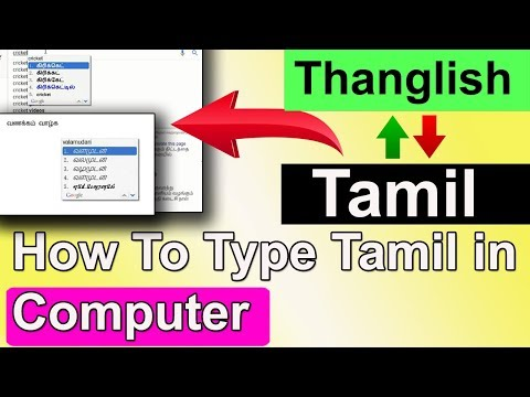 Thanglish To Tamil Type In Any PC Keyboard | Type Tamil In Keyboard In Computer