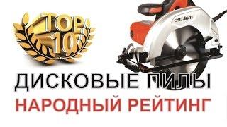 видео Циркулярные пилы стационарные в Москве: купить пилу электрическую стационарную