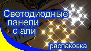 Светодиодные панели с aliexpress для модернизации потолочных светильников(Экономлю на покупках на али с этим кешбеком https://goo.gl/H4DHcI теплый белый: http://ali.pub/8wi6x холодный белый: http://ali.pub/fr4u..., 2015-12-09T05:30:00.000Z)