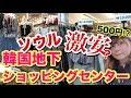 【韓国ショッピング】激安の地下ショッピングで買い物したら予想を超える安さだった
