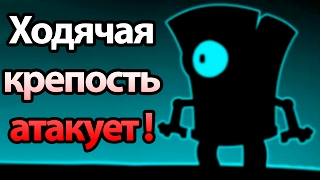 Ходячая крепость атакует ! ( Tower Conquest )