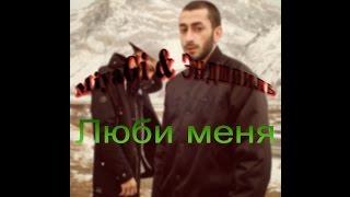 MiyaGi & Эндшпиль feat. Симптом(НЖН) – Люби меня (Караоке)