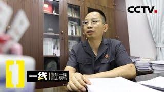 《一线》 20190922 裁判者·法治的初心| CCTV社会与法