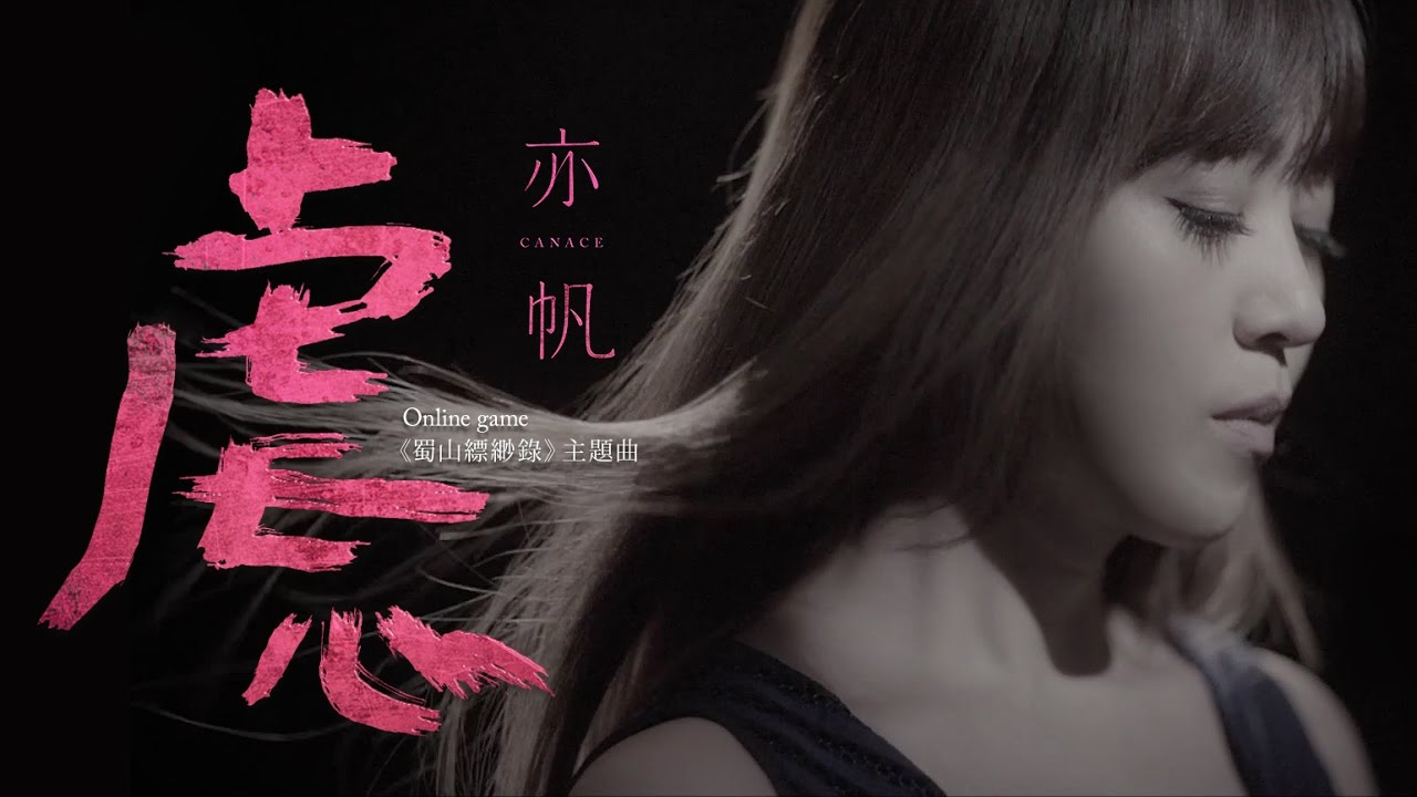 亦帆 Canace【虐心】( Online game《蜀山縹緲錄》主題曲 ) Official Music Video (HD)