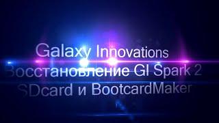 gI Spark 2 восстановление работоспособности