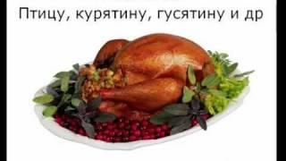 Видео обзор Кремлевской диеты