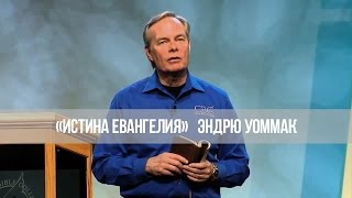 «Истина Евангелия»: Уроки из жизни Давида или как стать убийцей великанов №19 (5834)