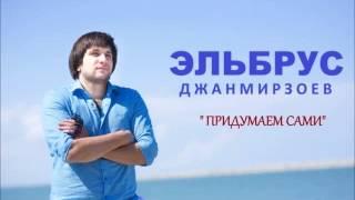 Download Эльбрус Джанмирзоев - Придумаем сами Mp3 and Videos
