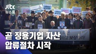 곧 징용기업 자산 압류절차 시작…현금화엔 시간 걸려 / JTBC 뉴스룸