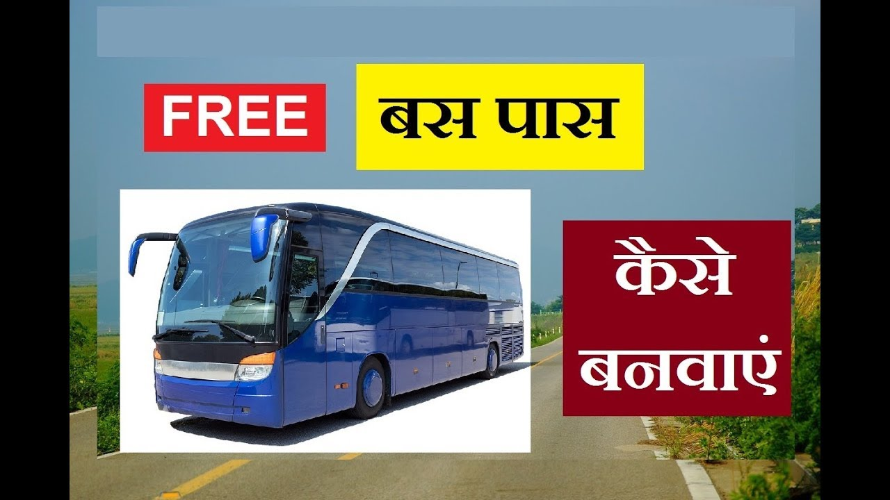 फ्री बस पास कैसे बनवाएं? How to make Free Bus Pass Online at Home I Hindi I  Online Job Alert