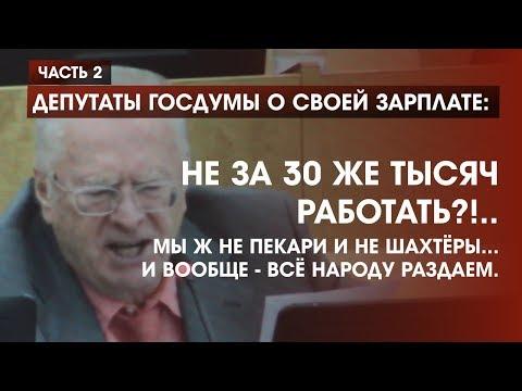 Депутаты Госдумы о своей зарплате: Не за 30 же тысяч работать?!.. Часть 2