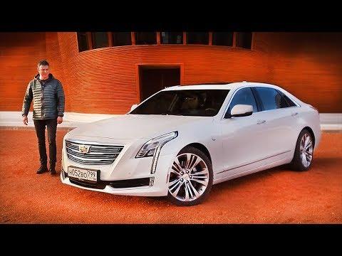 Новый Cadillac CT6: Больше чем BMW 7, а цена как у Audi A6 Тест Драйв Игорь Бурцев