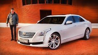 Тест-драйв Cadillac CT6. Больше чем BMW 7, а цена как у Audi A6!