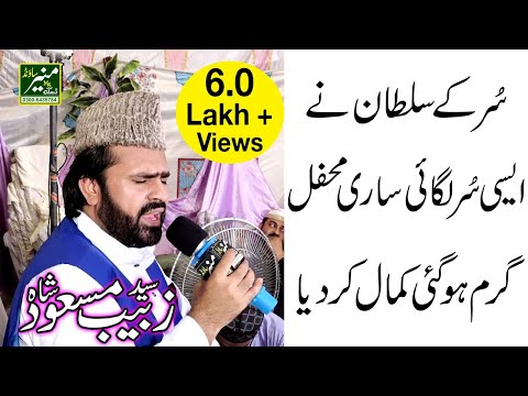 Best Naat In The World Syed Zabeeb Masood Naats 2019