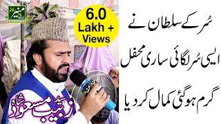Best Naat In The World Syed Zabeeb Masood Naats 2019