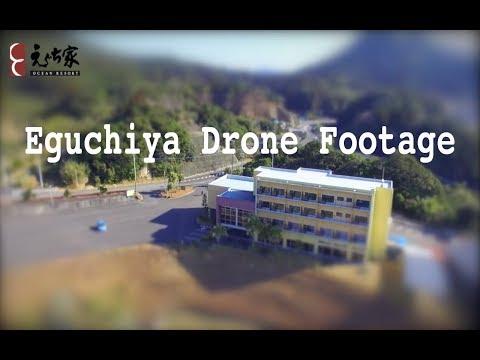 Eguchiya Drone Footage(えぐち家ドローン空撮)