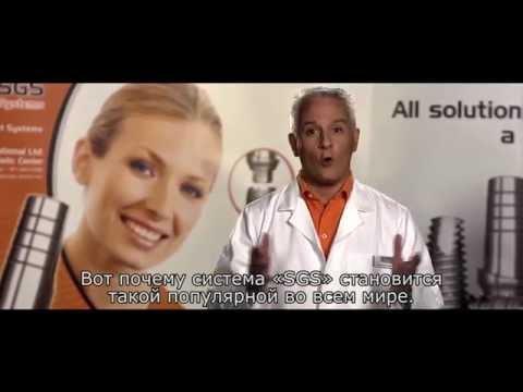 Система имплантации SGS Dental Швейцария
