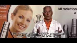 Система имплантации SGS Dental Швейцария(Видео ролик о швейцарской системе дентальных имплантатов SGS Dental и возможностях протезирования на импланта..., 2015-06-22T13:11:34.000Z)