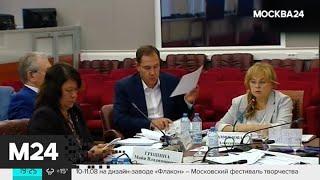 Смотреть видео Рабочая группа ЦИК рассмотрела жалобы незарегистрированных кандидатов в Мосгордуму - Москва 24 онлайн