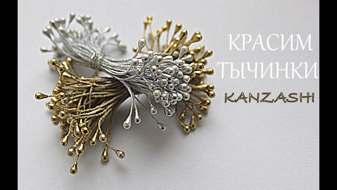 Канзаши тычинки своими руками