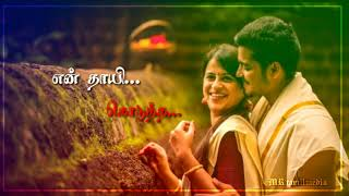 Nee Kuda iruntha athu pothum  enakku song || whatsapp status video tamil ||   💕 _ MR tamilmedia