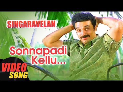 Sonnapadi Kelu Video Song | Singaravelan Tamil Movie Songs | Kamal Haasan | Khushboo | Ilayaraja