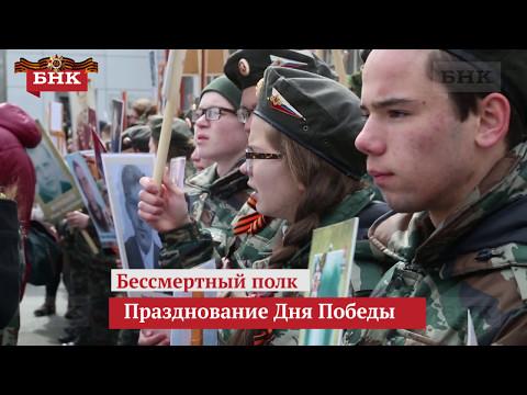 «Бессмертный полк» в Сыктывкаре 2017