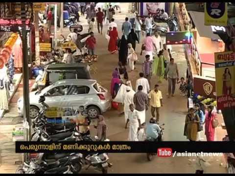 Ramadan 2017 : Kerala to Cheriya perunnal 2017