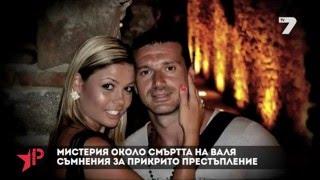 Революция 24.01.2016 -   Мистерия около смъртта на Валя - съмнения за прикрито престъпление