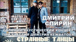 23/07 Mod roof - Странные танцы (Cover Технология) - Дмитрий Спирин (Тараканы!) & Дмитрий Кежватов