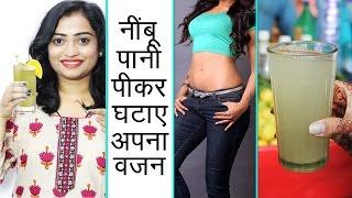नींबू पानी पीकर घटाए अपना वजन | How to Lose Weight using Lemon Water | Hindi Video