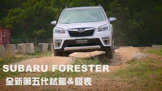 SUBARU FORESTER 全新第五代試駕體驗&發表會