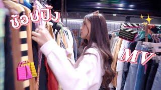 Costume Shopping for #MiNiHEART Music Video with #MiyaThongchua! 🛍️เลือกเสื้อผ้าถ่าย MV กับมิย่า✨