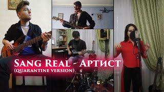 SANG REAL RockBand - Артист (quarantine video)