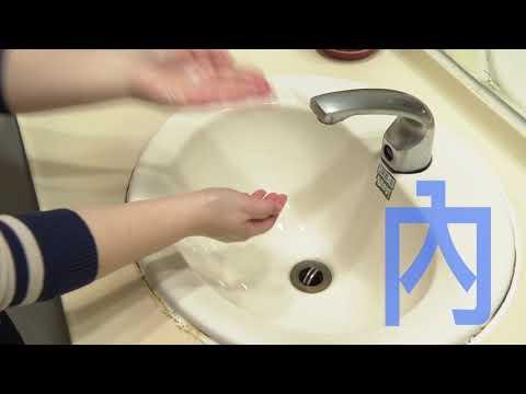 正確洗手方式