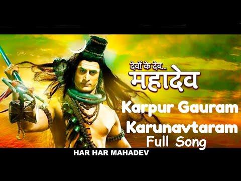 karpur gauram karunavtaram download ringtone