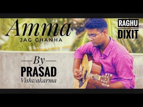 Amma அம்மா (Jag Changa) | Raghu Dixit | Guitar Cover