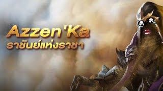 ROV : Azzen'Ka ลองลงแรงค์ว่าโหดไหม EP 2